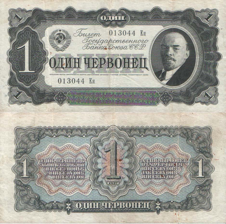 http://www.great-country.ru/content/money/img_bum/money_bum_1937-1_che.jpg