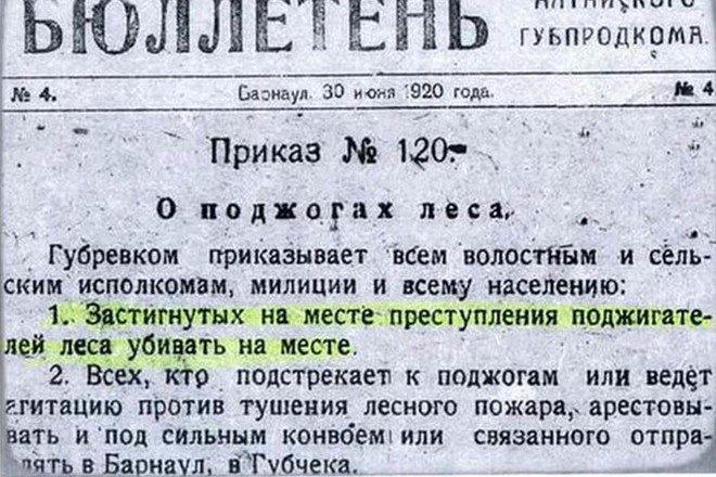 Великая страна СССР,газета Бюллетень - О поджогах леса - Барнаул 30-06-1920