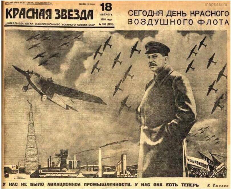 Великая страна СССР,18 августа 1933 года газета Красная звезда,День Красного Воздушного флота