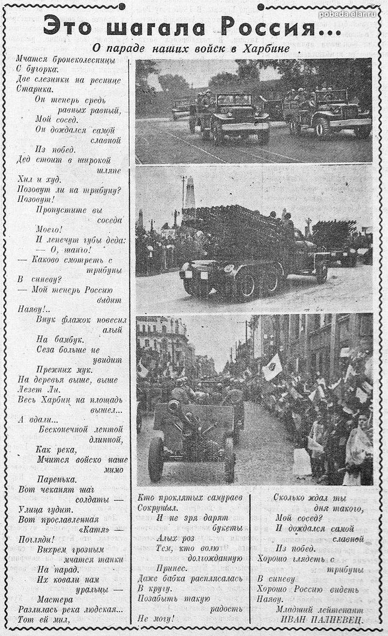 Великая страна СССР,парад Победы в Харбине 16-09-1945