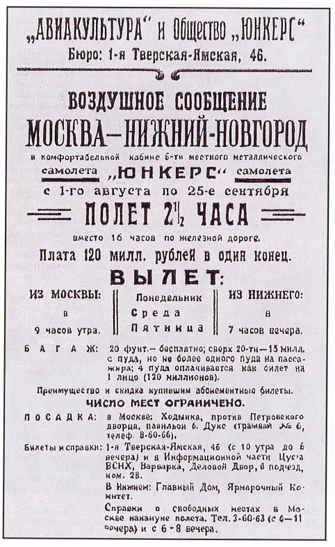 Великая страна СССР,первая в Советском Союзе регулярная воздушная линия по маршруту Москва — Нижний Новгород