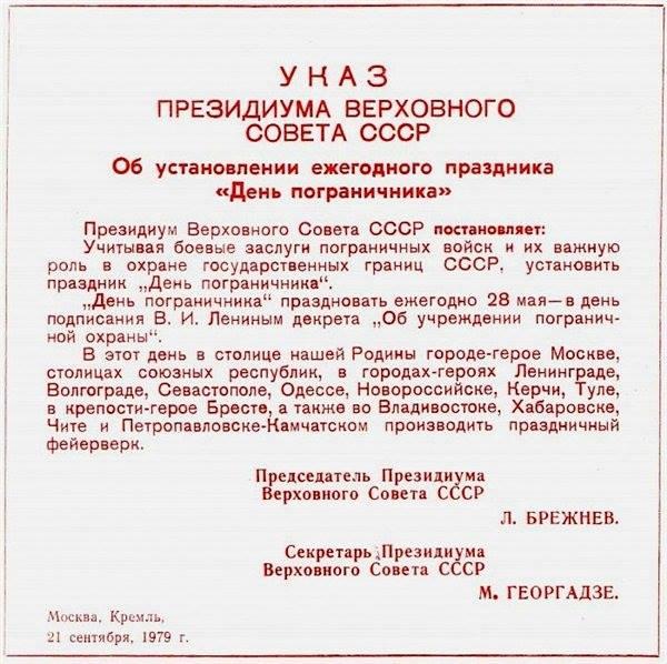 Великая страна СССР,Указ о дне пограничника