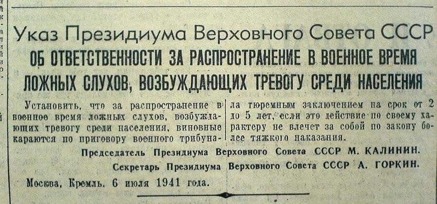 Великая страна СССР, указ о ложных слухах
