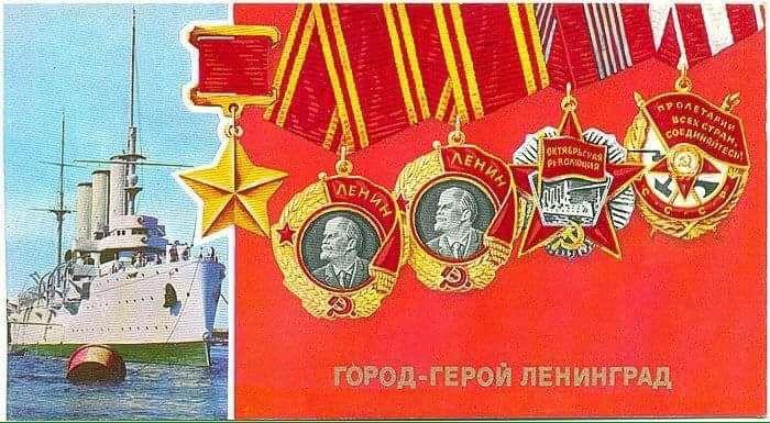 Великая страна СССР, Ленинград город-герой