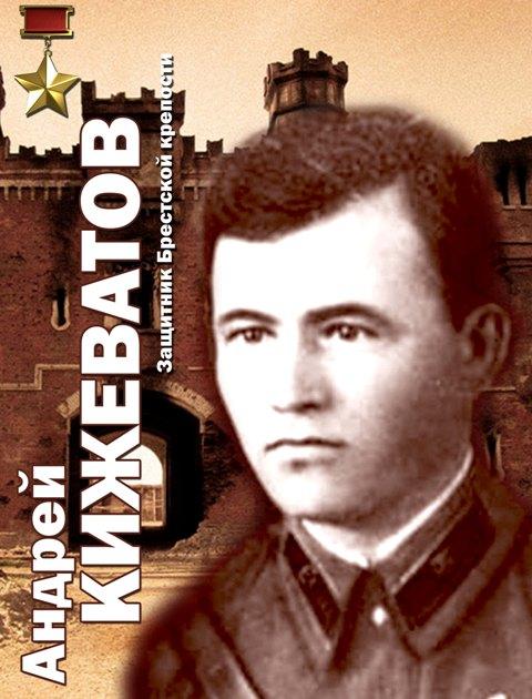 Великая страна СССР,Андрей Митрофанович Кижеватов -- лейтенант -- герой обороны Брестской крепости