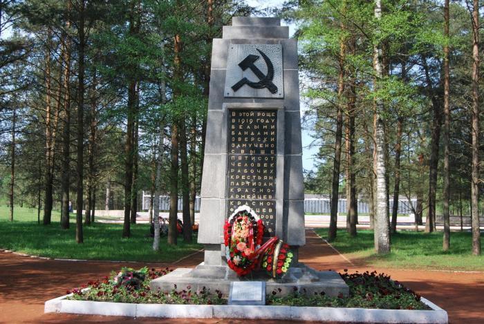 Великая страна СССР,Роща Пятисот