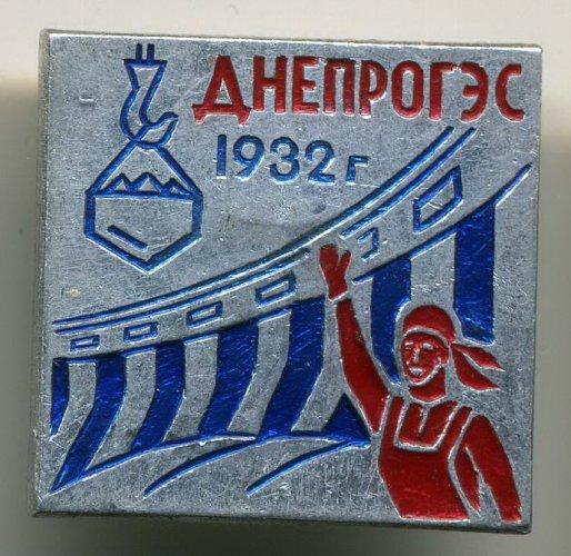 Великая страна СССР, Днепрогэс-комсомол-1932