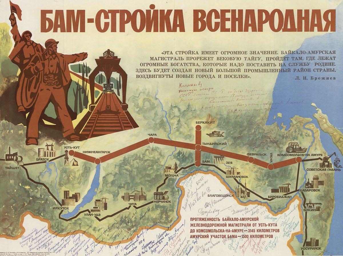 Великая страна СССР,Байкало-амурская магистраль - БАМ