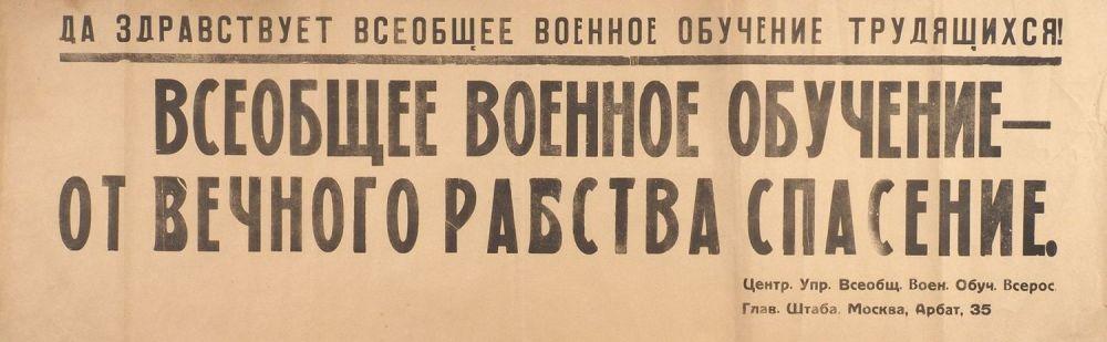 Великая страна СССР,Всевобуч