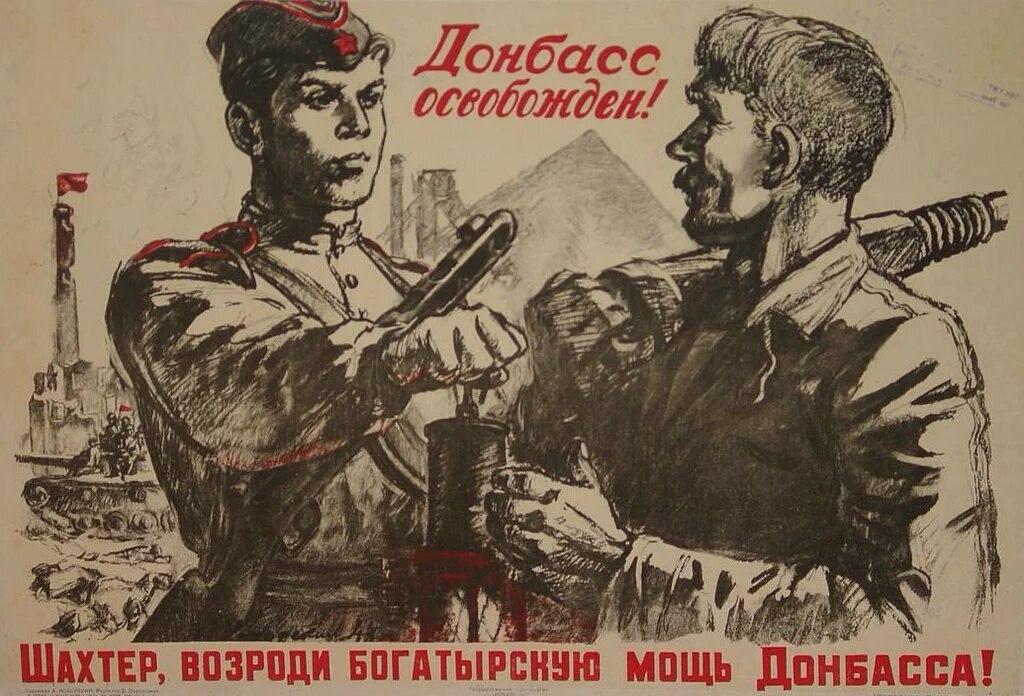Великая страна СССР,Донбасс освобожден