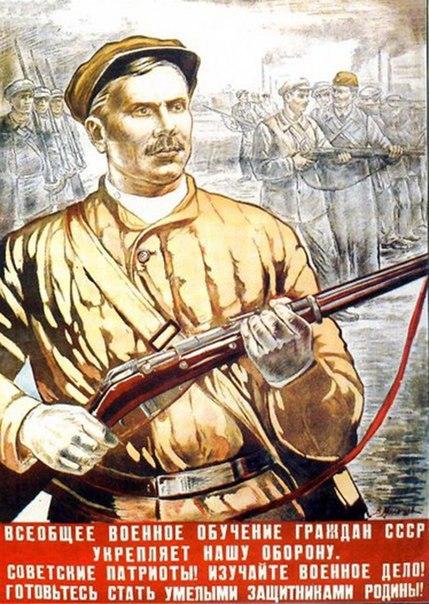 Великая страна СССР, Всеобщее обязательное военное обучение - 17-09-1941