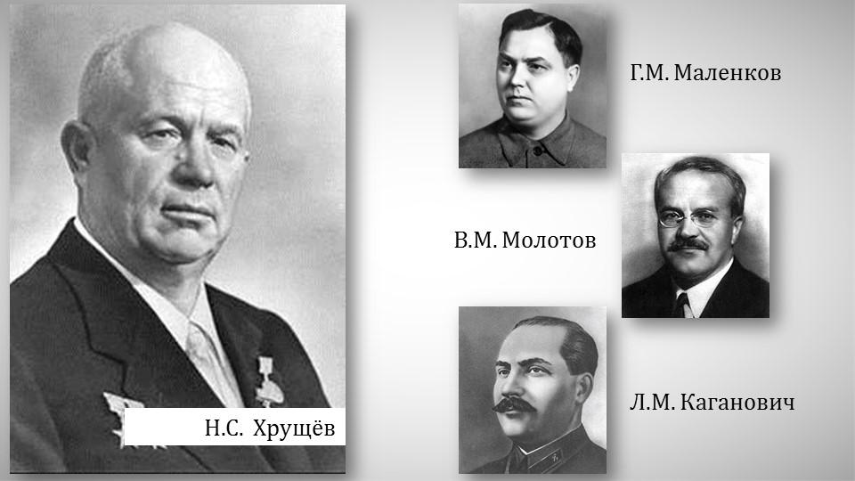 Великая страна СССР,Хрущев -- Маленков -- Молотов -- Каганович