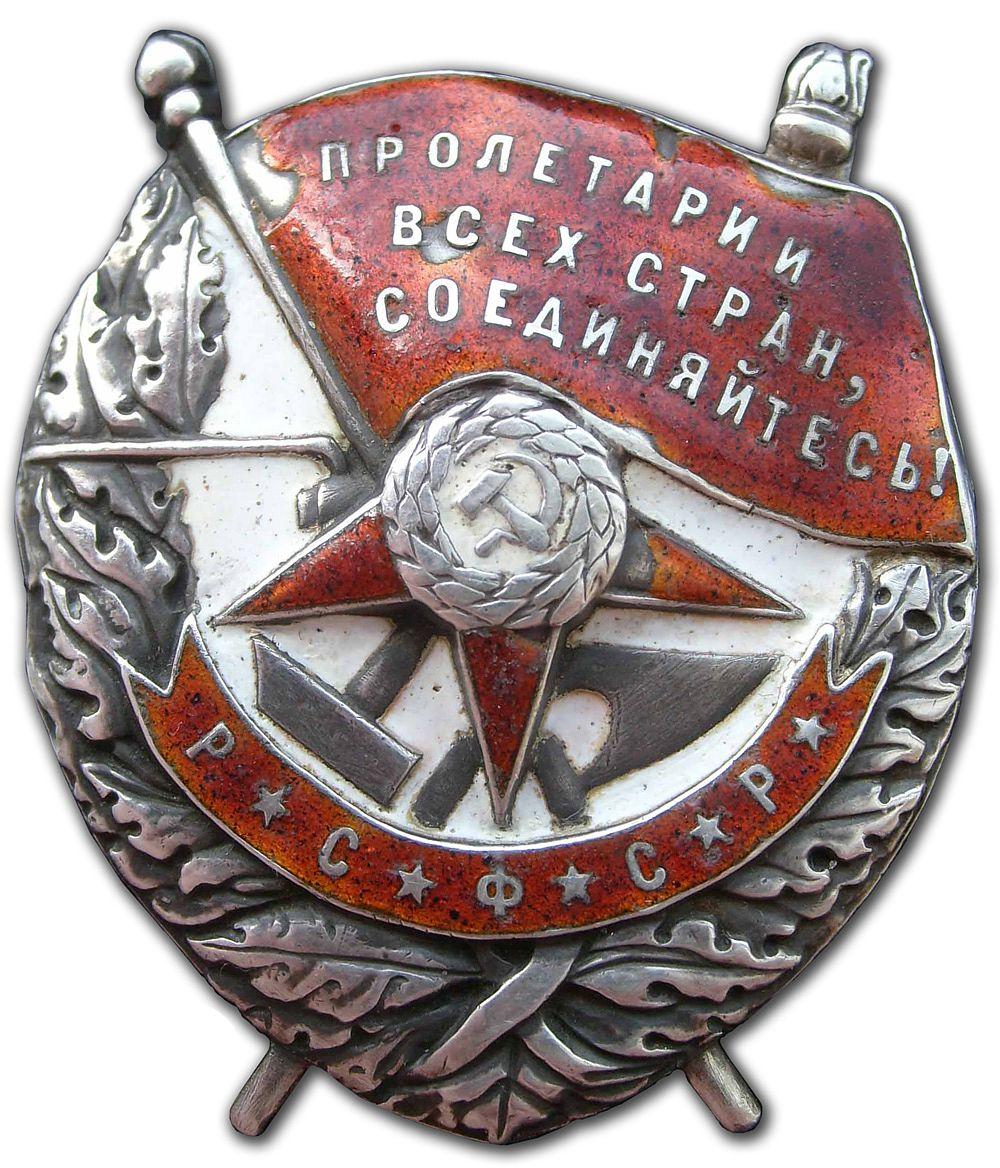 """Великая страна СССР, орден РСФСР """"Красное Знамя"""""""