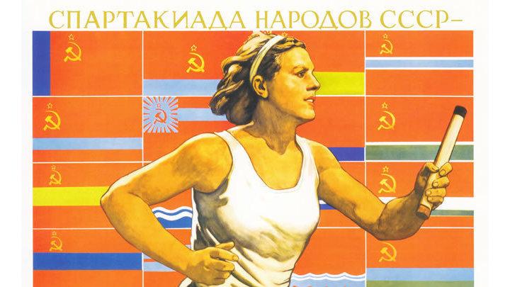 Великая страна СССР, Спартакиада народов СССР