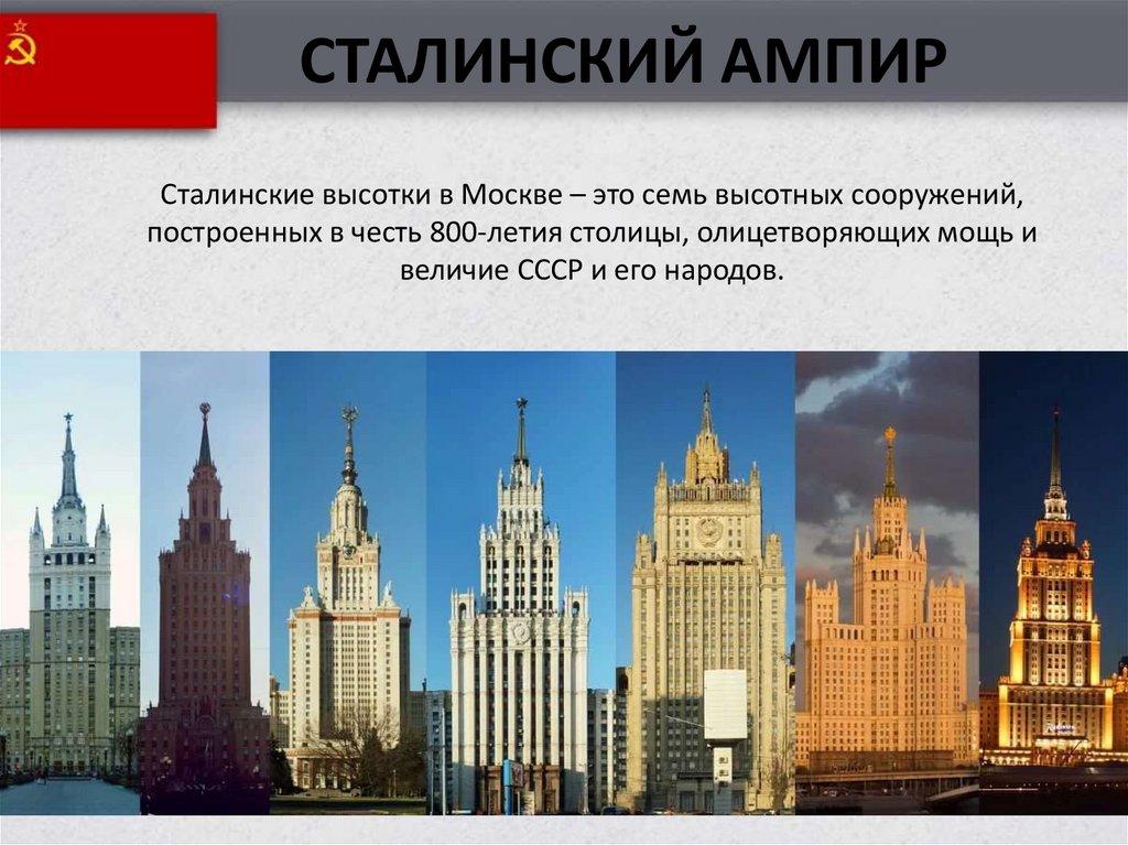 Великая страна СССР, Сталинские высотки в Москве