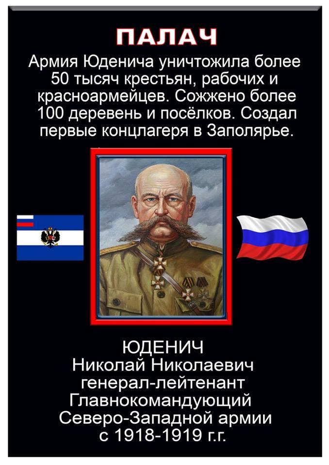 Великая страна СССР, Николай Николаевич Юденич